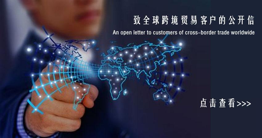 中国领先的全球跨境网络营销策划机构致客户的公开信